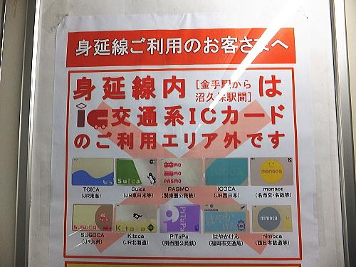 沼久保駅から金手駅までは交通系ICカードは使えない