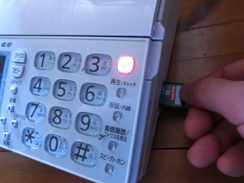 電話機のSDカードを入れる場所