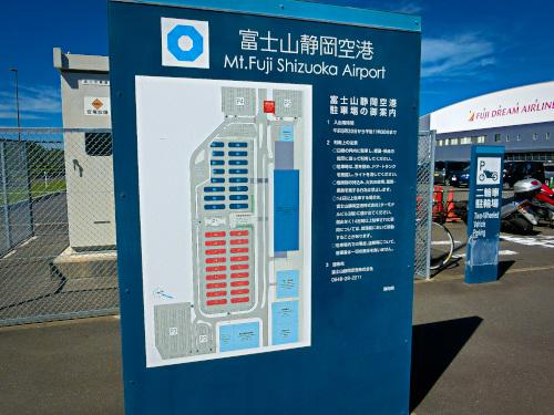 富士山静岡空港の駐車場の案内板
