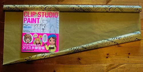 ブックカバーを作るべく包装紙の上に本をのせました