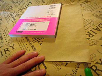 横の部分も包装紙を切ります