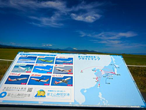空港西側展望広場に設置されている案内板